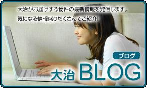 大治株式会社ブログ
